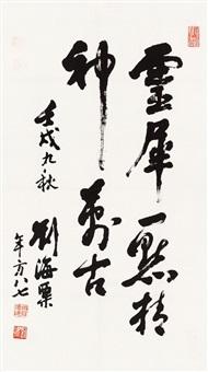 行书四言诗句 by liu haisu