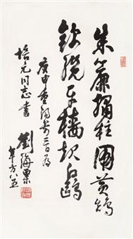 行书七言诗句 by liu haisu