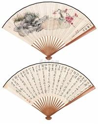 offerings (calligraphy, verso) by pu ru and ruan xingshan
