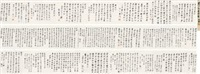 壬寅年书法诗卷 (poems in running script) by ma yifu