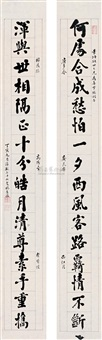 calligraphy (couplet) by lin baoheng