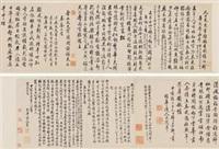 行书自作诗稿卷 (calligraphy scrolls) by hong wu