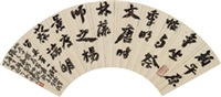 行书书法 扇面 水墨纸本 by xiao junxian
