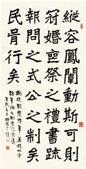 隶书 (official script calligraphy) by li jian