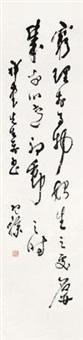 书法 by liang hancao