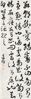 行书 by huang yuheng
