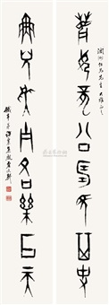 金文 (seal script calligraphy) (couplet) by xu zhen