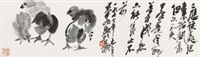 雏鸡 by huang zhou