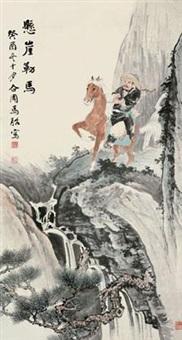悬崖勒马 by ma dai