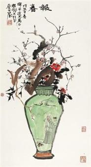 报春 by cheng shifa