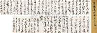 书法 by ma xiangbo