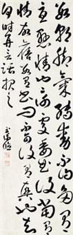 行书 立轴 水墨纸本 by huang yuheng