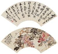 赵云壑(1874-1955) 行书梅村祭酒诗· 紫藤 (recto-verso) by zhao yunhe