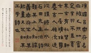 隶书古今诗 by jin nong