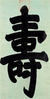 """行书""""寿"""" (running script) by empress dowager cixi"""
