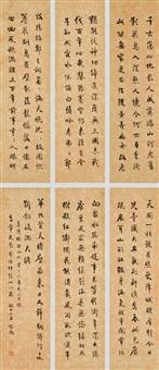 行书六条屏 (in 6 parts) by liang qichao