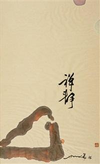 senza titolo (silenzio del benessere) by hsiao chin