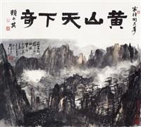 黄山天下奇 by liu haisu