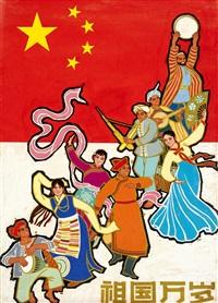 祖国万岁 by qian shengfa