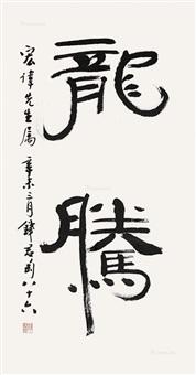 书法•龙腾 (calligraphy) by qian juntao