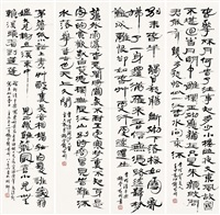 行书 (四件) 镜片 纸本 (4 works) by qian juntao
