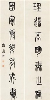 篆书七言联 (calligraphy) (couplet) by hong wu