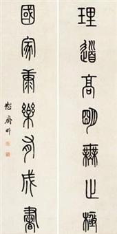 篆书七言联 (calligraphy) (couplet) by hong wu