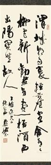 行书王维诗 立轴 纸本 by zhou huijun