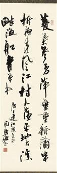 行书《江陵道中》 立轴 纸本 by zhou huijun