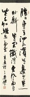 行书朱熹诗 立轴 纸本 by zhou huijun