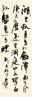 行书刘禹锡诗 立轴 纸本 by zhou huijun