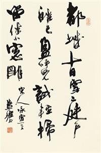 行书宋人咏雪 立轴 纸本 by zhou huijun