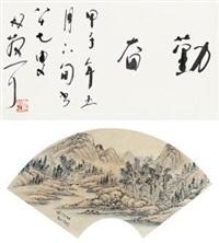 书法·山水(扇面) 立轴 设色纸本 by lin sanzhi and huang binhong