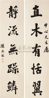 行书五言联 (二幅) (calligraphy) (couplet) by chen qicai