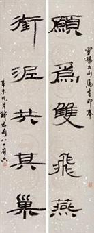 隶书五言联 对联 (couplet) by qian juntao