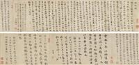 行书手卷 (calligraphy) by liu yong