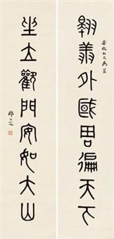 篆书八言 对联 (couplet) by deng erya