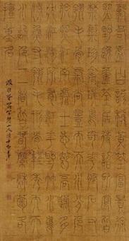 篆书 立轴 绢本 by chen jieqi