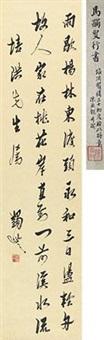 行书七言诗 (poem in running script) by ma yifu