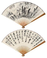 数家白屋自成村 行书 (recto-verso) by zhao yunhe