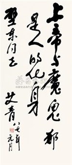 行书 (calligraphy in running script) by ai qing