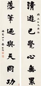 七言书法对联 (couplet) by liang qichao