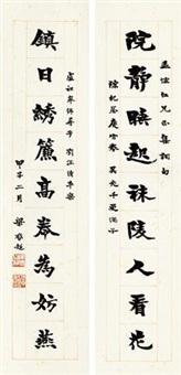 九言书法对联 (couplet) by liang qichao