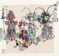 三国人物 镜心 设色纸本 (painted in 2014 figures) by ma shulin