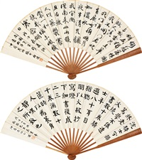 书法 (calligraphy) (recto-verso) by li jian