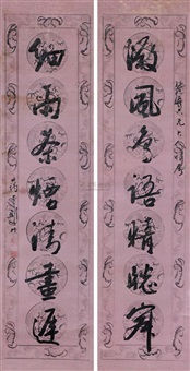行书七言联 (seven associated characters in running script) (couplet) by liu shizhen