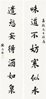 书法 对联 (couplet) by chen qicai