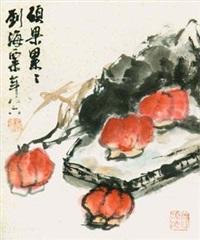 硕果累累 by liu haisu