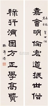 official script (couplet) by lin yanggang