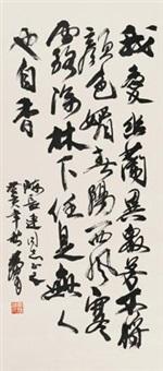行书 by huang zhou